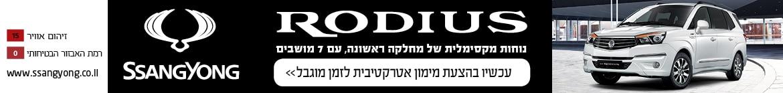 rodius-top