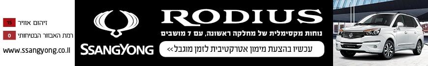 rodius-inner