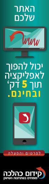 apps-side