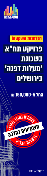160/600 אופציה 2