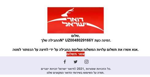 """""""החבילה שלך הגיעה"""": גל התחזות לדואר ישראל וחברות שילוח"""